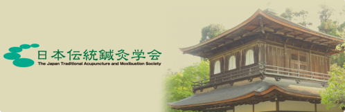 Japan Traditional Acupuncture and Moxibustion Society